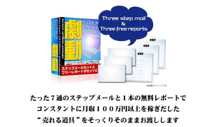 ステップメールで稼ぐ!「劇動」【有料教材が無料!】