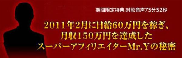 月収150万円を達成したスーパーアフィリエイターMr.Yの秘密