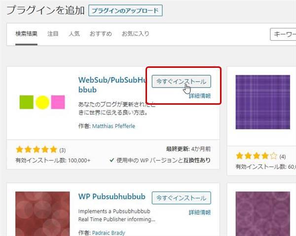WebSub/PubSubHubbubの設定方法