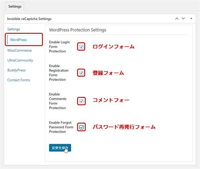 reCAPTCHAプラグインの設定方法