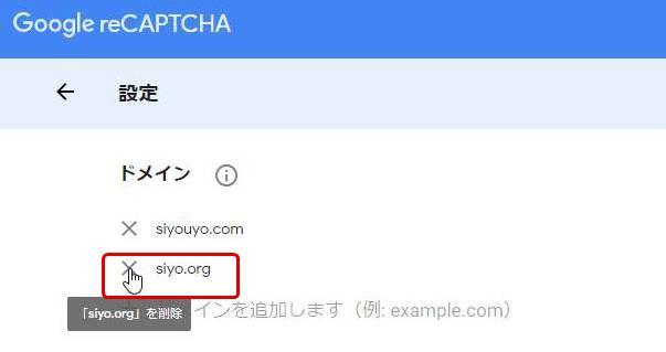reCAPTCHAの削除方法