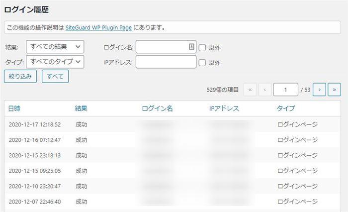 SiteGuard WP Pluginの使い方