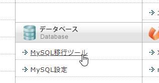 MySQL移行ツール