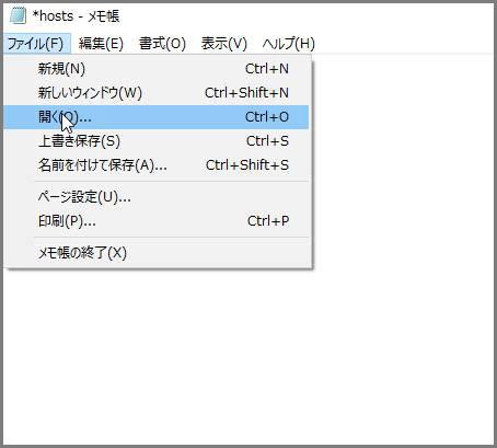 hostsファイルによる動作確認