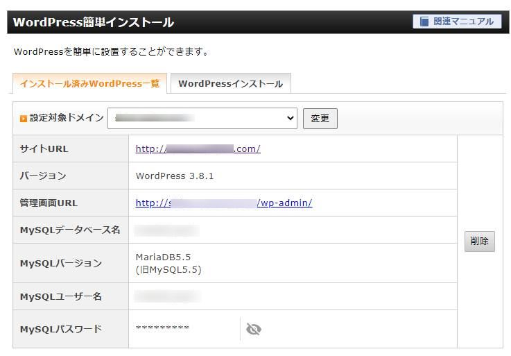 MySQLを確認する
