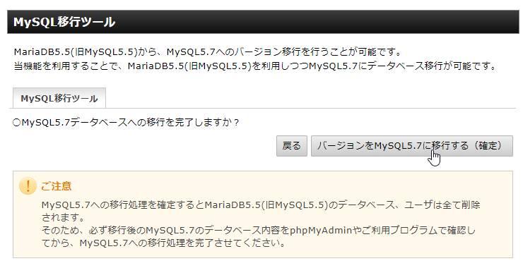 MySQL移行ツールの手順