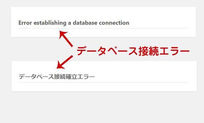 mysql移行ツールでデータベース接続エラー