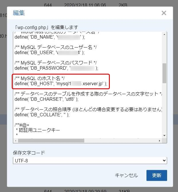 データベース接続確立エラーの対処方法
