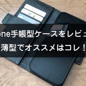 iPhone手帳型ケースをレビュー
